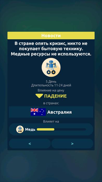 Биржа ИграСкриншоты 5