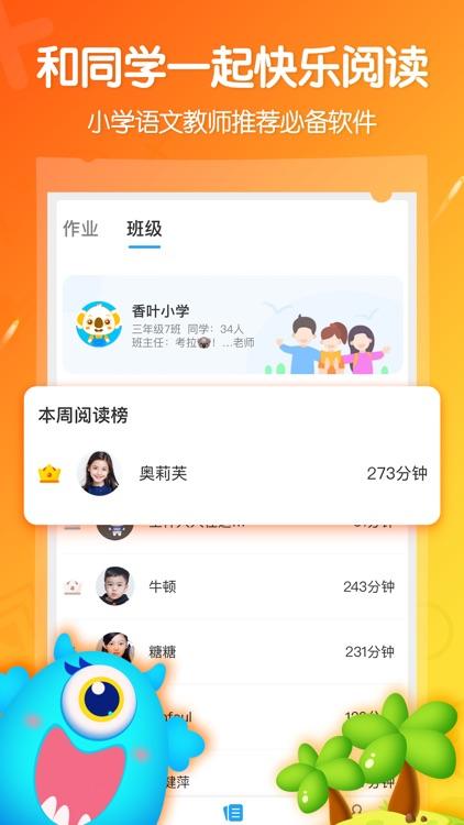 考拉阅读-学生的课外中文分级阅读学习神器 screenshot-3
