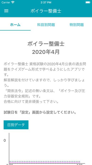 ボイラー整備士 2020年4月のスクリーンショット1