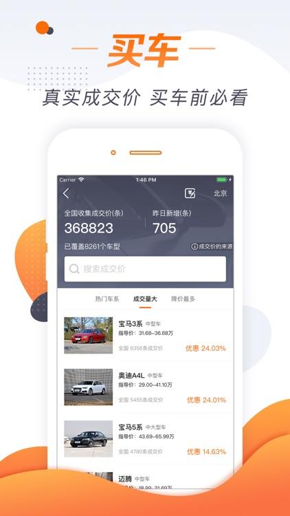 老司机-汽车新闻视频资讯之家 screenshot-3