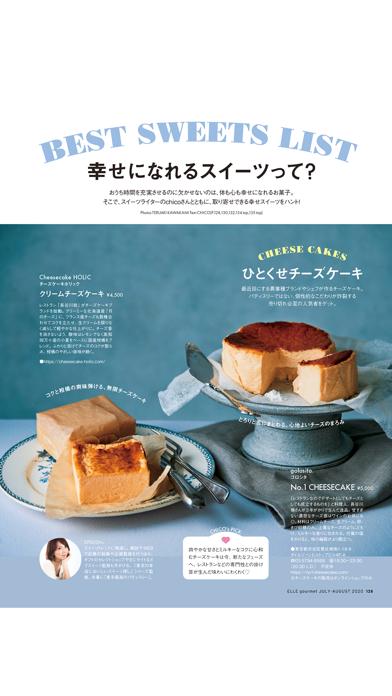 ELLE gourmet エル・グルメ ScreenShot8