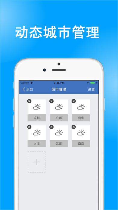 中央天气预报-精准预报实时天气变化のおすすめ画像3