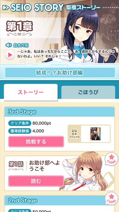 ガールフレンド(仮) ScreenShot2