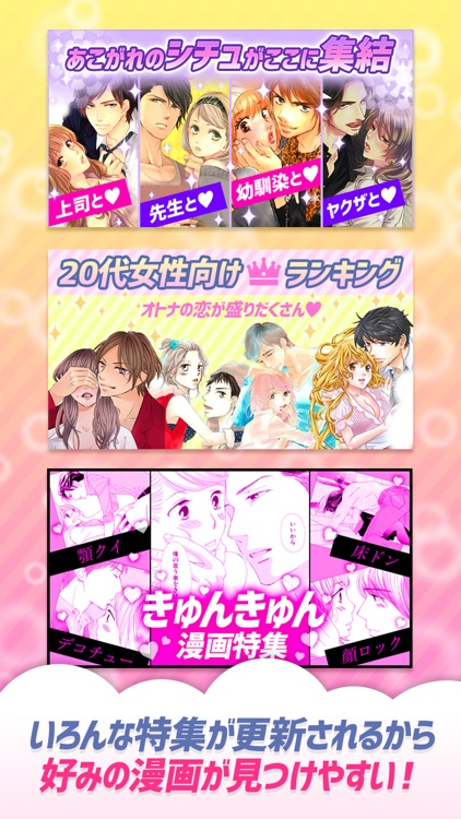 マンガ㊙ラブコミ - 少女漫画と恋愛漫画アプリ screenshot-4