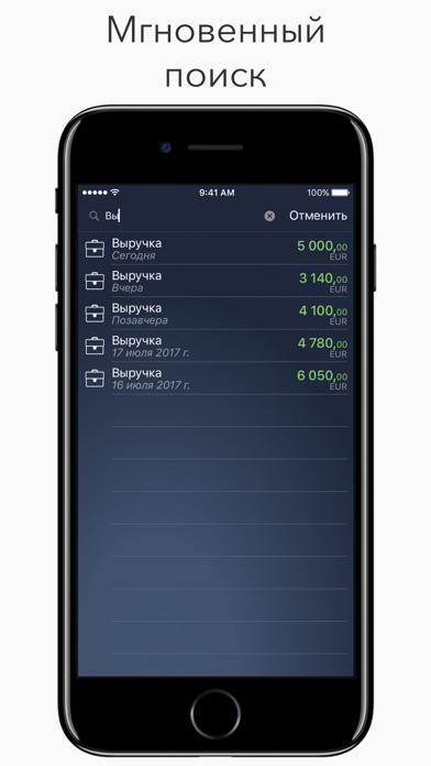 Расходы денегСкриншоты 5