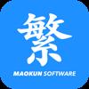 火星文 - 簡繁體字及拼音轉換 - Kun Mao