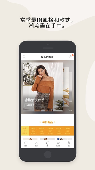 Screenshot for SHEIN購物:時尚女裝服飾品牌 in Taiwan App Store