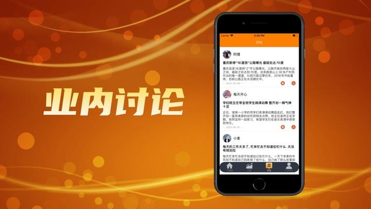 万通股-股票策略行情交流 screenshot-3