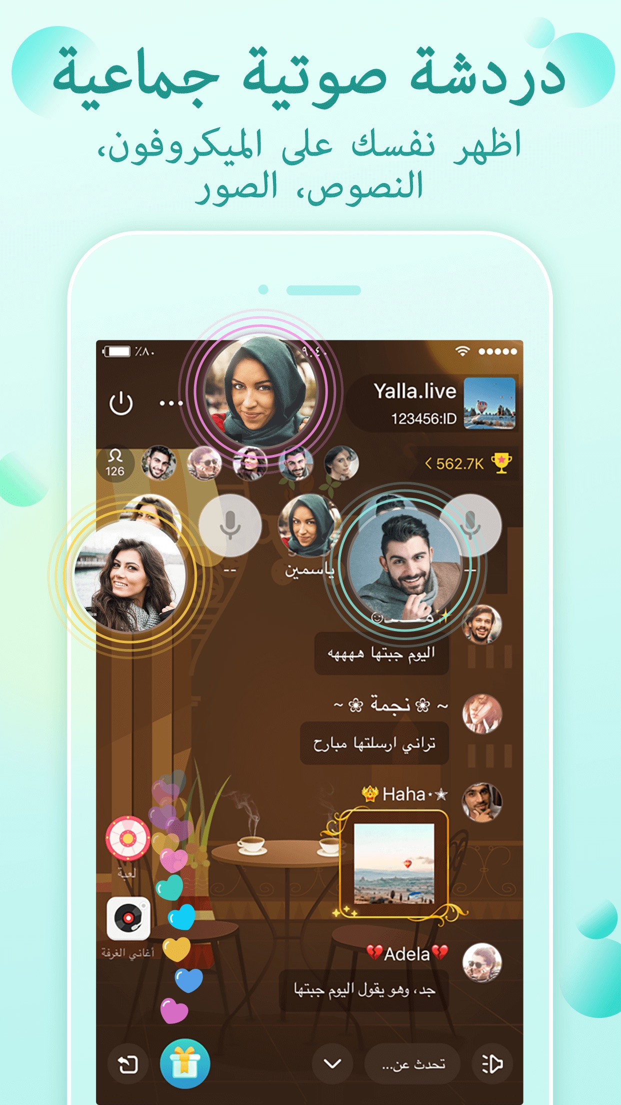 يلا-مجموعة غرف الدردشة الصوتية Screenshot