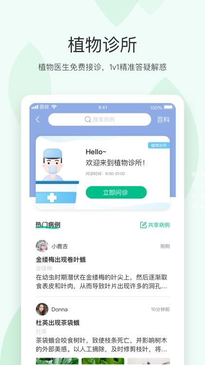 苗叔-专业且有温度的植物平台 screenshot-3
