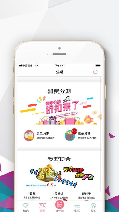 掌上京彩-北京银行信用卡客户端 screenshot two