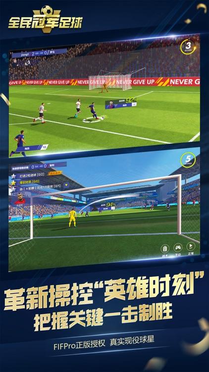 全民冠军足球 screenshot-5