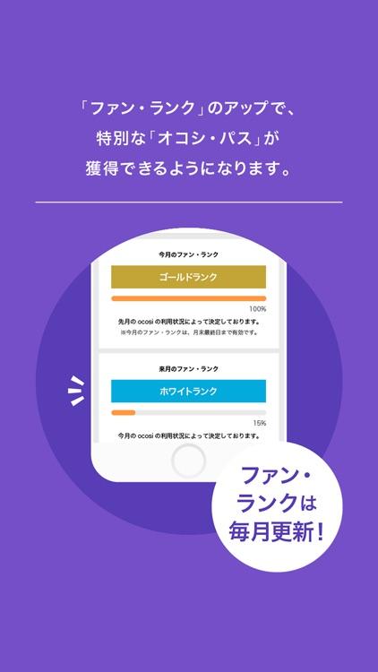 お得満載ショッピングアプリーocosi(オコシ) screenshot-4