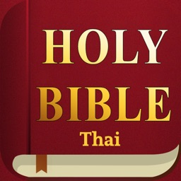 Thai Bible - Biblica