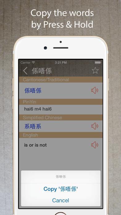 Cantonese English Dictionaryのおすすめ画像3