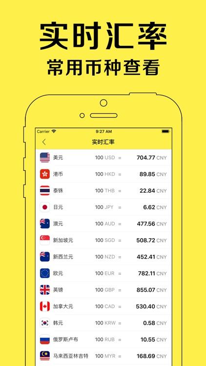 极简汇率换算器-出国旅游货币换算工具 screenshot-3