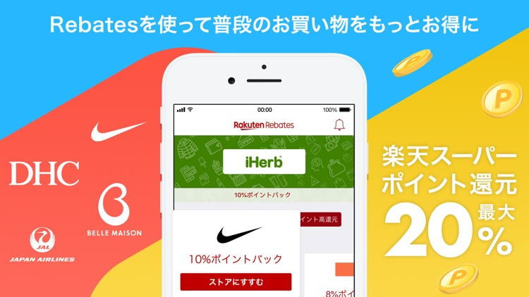 Rebates: 楽天の買い物アプリでお得にショッピング screenshot-6