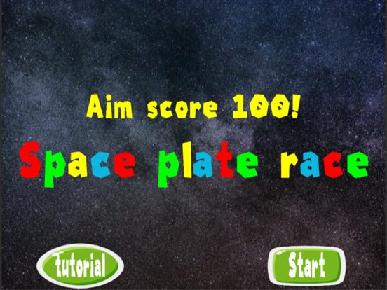 スペースプレートレース screenshot 4