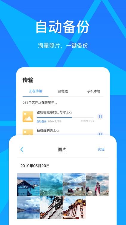 玩客云 screenshot-2