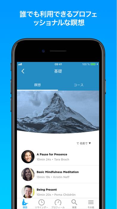 マインドフルネス・アプリのおすすめ画像6