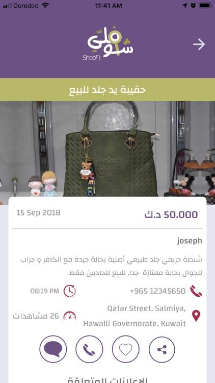 Shoofli شوفلي screenshot-7