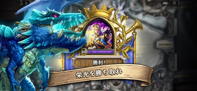 ‎ハースストーン (Hearthstone) Screenshot