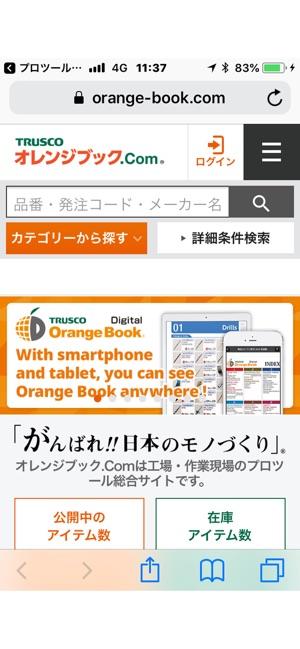 ブック トラスコ オレンジ