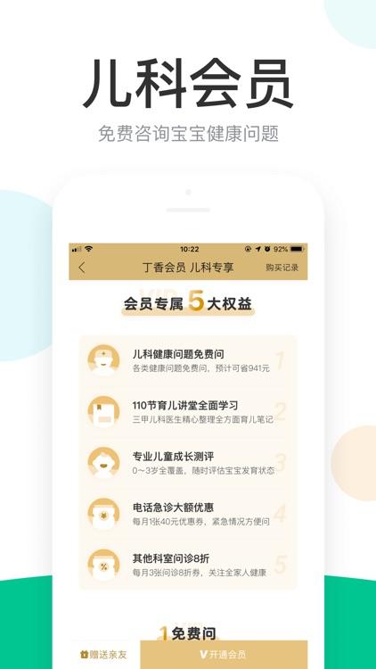 丁香医生—在线问诊开药医疗健康咨询 screenshot-3