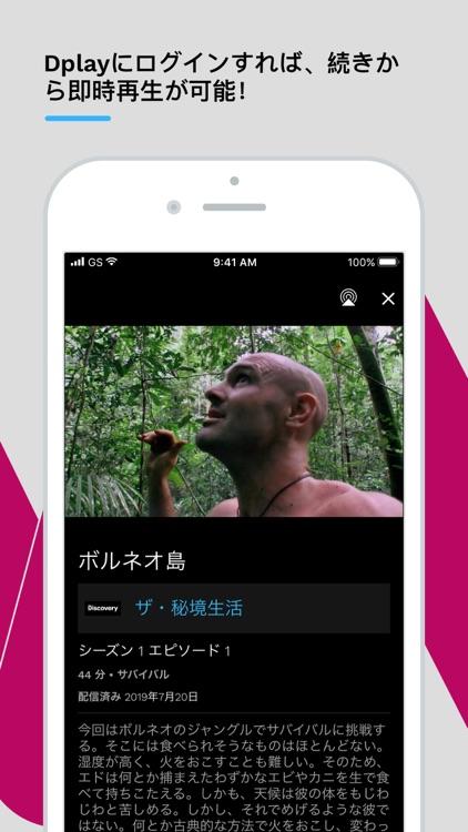 Dplay - [公式] ディスカバリーの動画見放題 screenshot-3