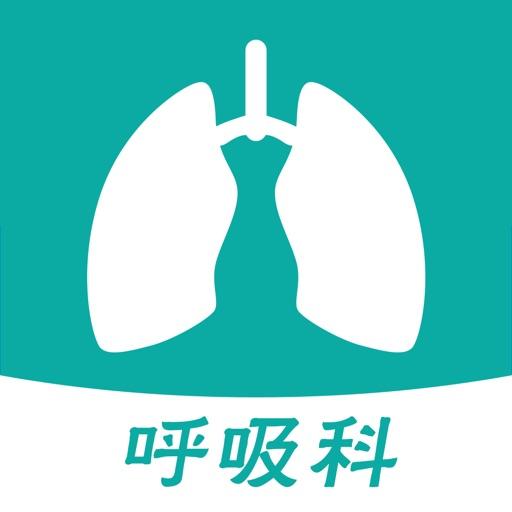 肺科医院挂号网-呼吸内科医院预约挂号陪诊