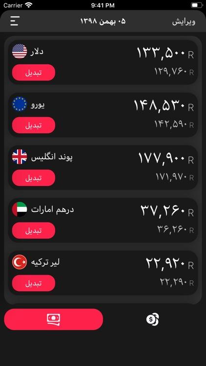 ارز screenshot-0