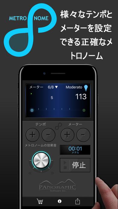 メトロノーム ScreenShot0