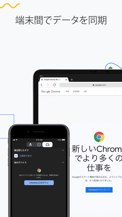 Google Chrome - ウェブブラウザ ScreenShot4