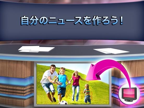 トーキング・トムとベンのニュース(iPad用)のおすすめ画像5