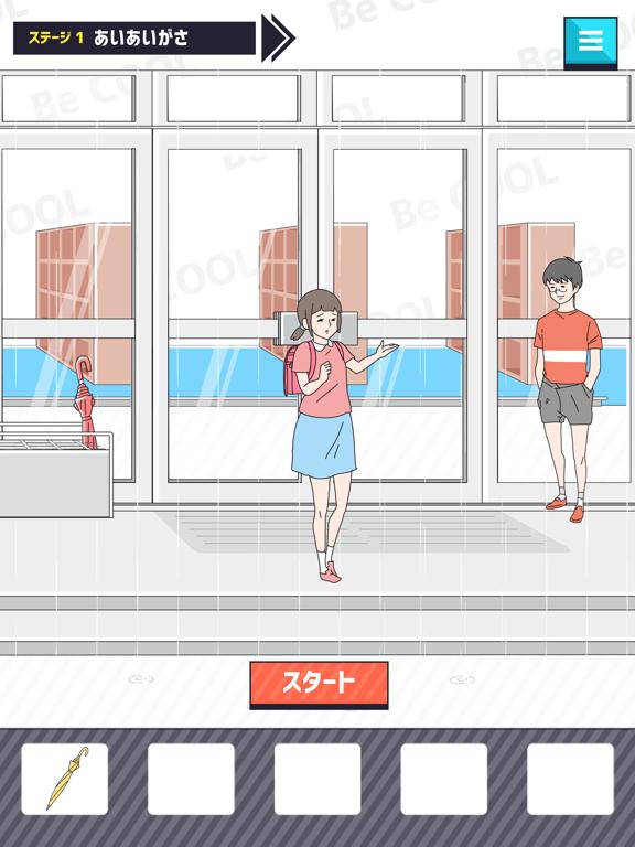 イケボーイ -脱出ゲームのおすすめ画像4