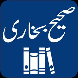 Sahih Bukhari | English | Urdu