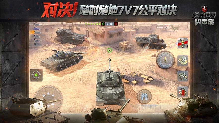 坦克世界闪击战-3