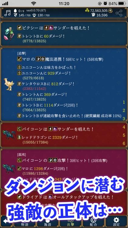 放置系ハクスラモンスターズ screenshot-3