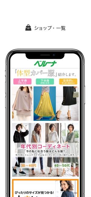 040bc9ac86d9  「ファッション通販 ベルーナ(公式)」をApp Storeで