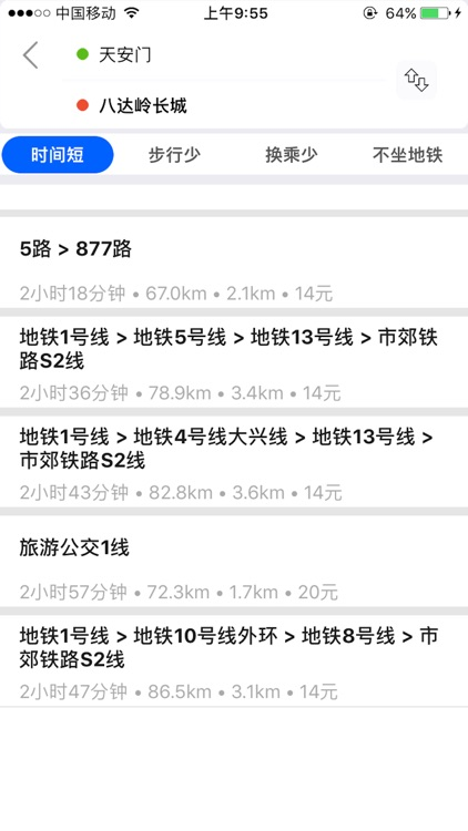 实时公交-全国公交车实时查询 screenshot-3
