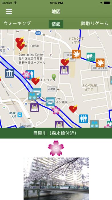 品川区ウォーキングマップのおすすめ画像4