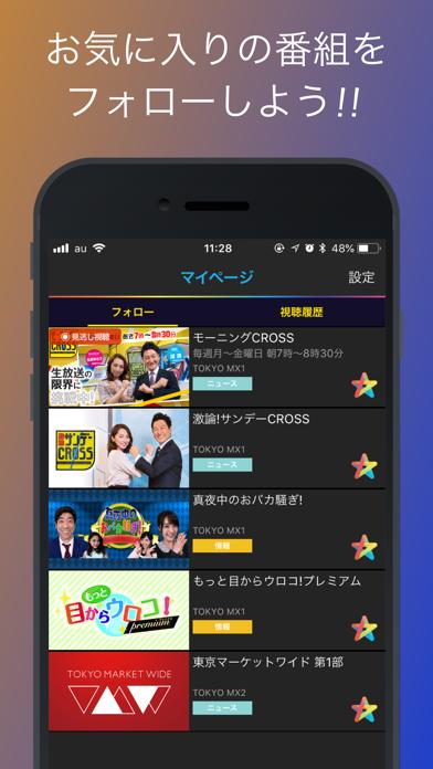 テレビがアプリで視聴できる!エムキャスのおすすめ画像5