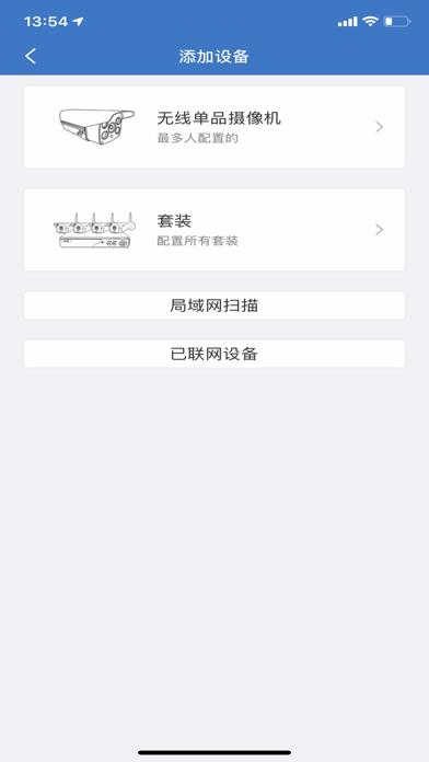 U-Home pro screenshot two
