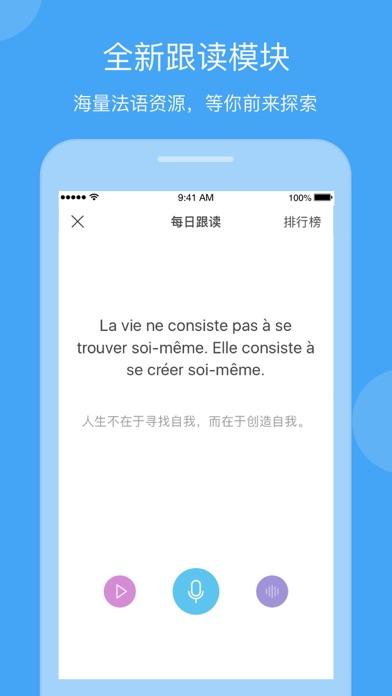 法语助手 Frhelper法语词典翻译工具のおすすめ画像4