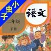 小虫子(人教小学语文二年级下册)