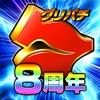 グリパチ〜パチンコ&パチスロ(スロット)ゲームアプリ〜