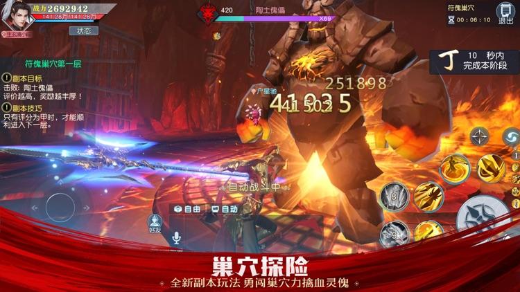 武动乾坤-天蚕土豆正版授权 screenshot-6