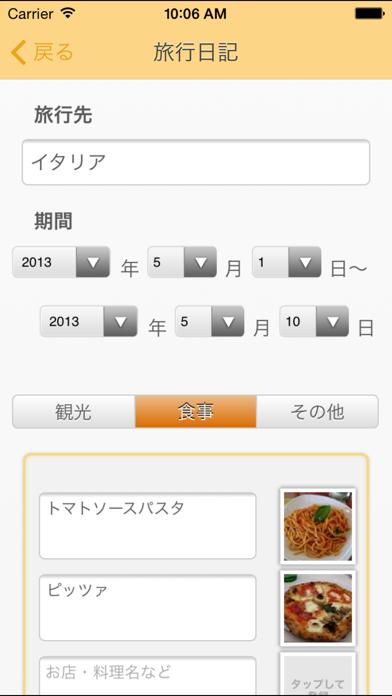 @とらべるのおすすめ画像4