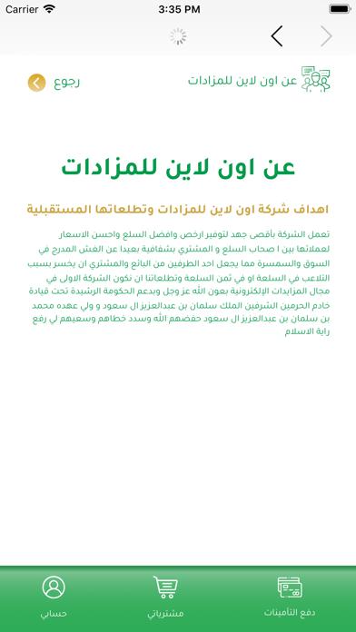 المزاد السعوديلقطة شاشة5