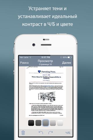 Скриншот из TurboScan™ Pro: PDF scanner